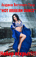 "Восточные танцы в Житомире! Школа Восточного Танца ""Hot Arabian Dance"""