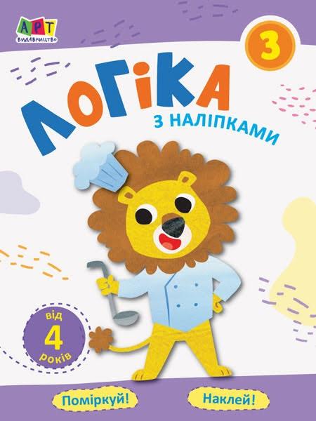 """Книжка A5 """"Проста підготовка до школи. Логіка: Логіка з наліпками 3"""" №2058/Ранок/(20)"""