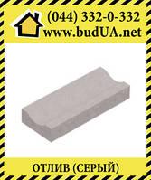 Отлив, 500*200*60 мм, серый
