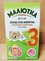 Детская сухая смесь молочная с пребиотиками и нуклеотидами от 12 месяцев Малютка Premium 3 350 г