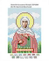 """Схема для вишивки бісером іменний ікони """"Св. Мч. Христина (Христина)"""""""