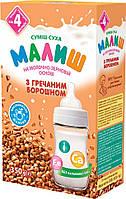 Детская сухая смесь молочно-зерновая с гречневой мукой от 4 месяцев Малыш 350 г