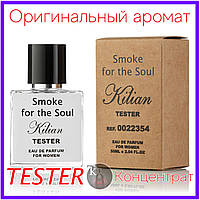 Духи унисекс Kilian Smoke for the Soul [Tester Концентрат] 50 ml. Килиан Смок фор зе Соул (Тестер) 50 мл.