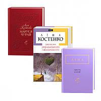 Комплект із 3-х книжок Ліни Костенко