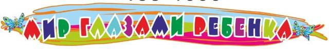 Шапка-заголовок для выставки рисунков Мир глазами ребёнка. пластиковая табличка стенд