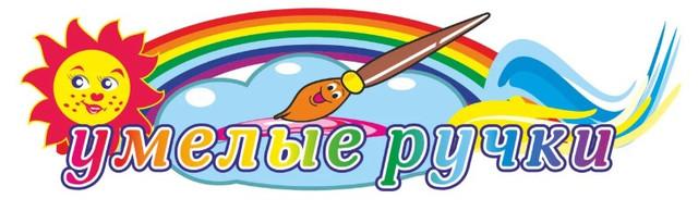 Шапка-заголовок для выставки рисунков Умелые ручки. Пластиковая табличка стенд