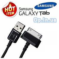 Кабель для планшета Samsung Galaxy / Самсунг галакси