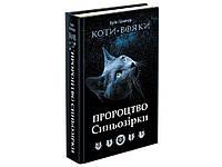 Новинка серії Коти-вояки Пророцтво Синьозірки. Спеціальне видання Ерін Гантер