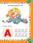 Азбука с крупными буквами для самых маленьких, фото 5