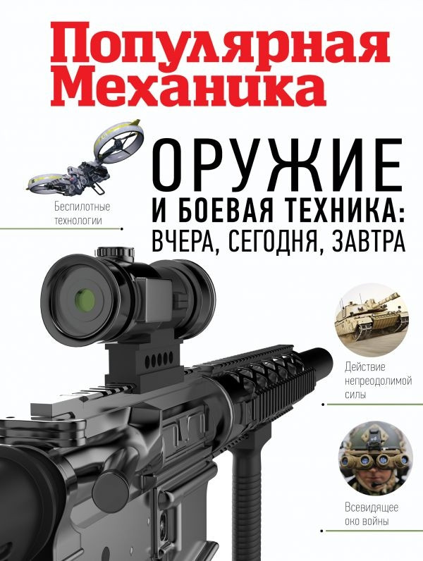 Оружие и боевая техника: вчера, сегодня, завтра