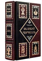 "Книга в коже Борис Тененбаум ""Великий Черчилль"""