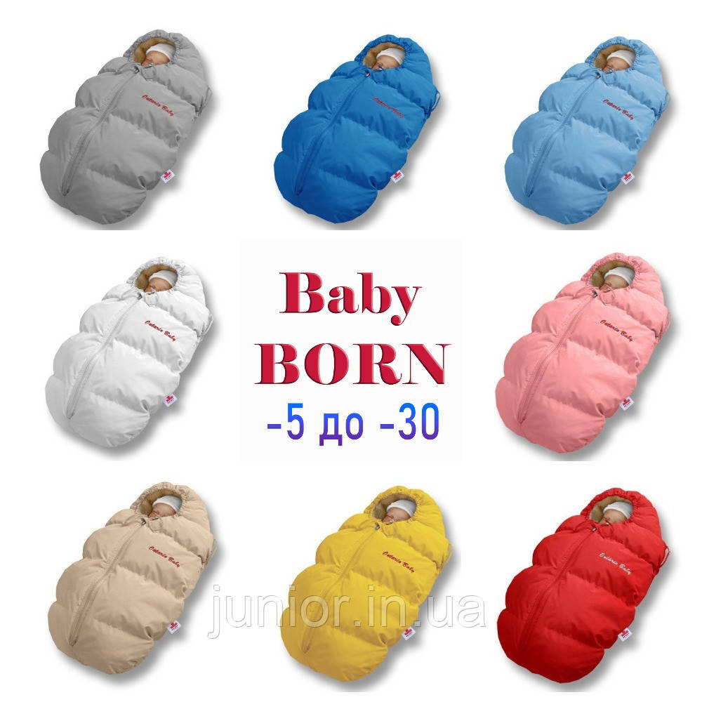 "Пуховый конверт от 0 до 6 мес. ""Baby Born"" Зима (температура: от -5°С до -30°С) МЕХ"
