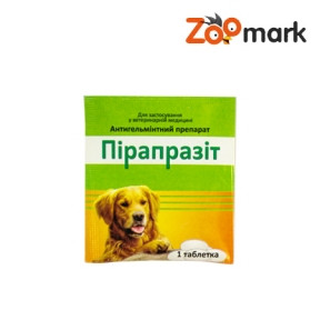 Пирапразит 1  антигельминтик для собак 1 тб1 кг