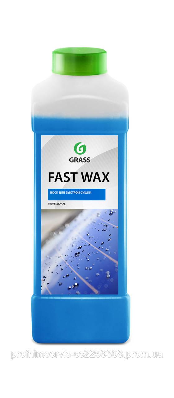 GRASS Xолодный воск для сушки автомобилей Fast Wax 1 л.
