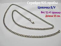 Серебряная цепочка Б/У - 12.41 грамма 55 см. Серебро 925 пробы