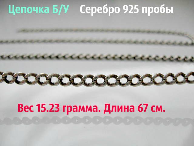 Серебренная ЦЕПЬ 15.23 грамма 67 см. СЕРЕБРО 925 пробы
