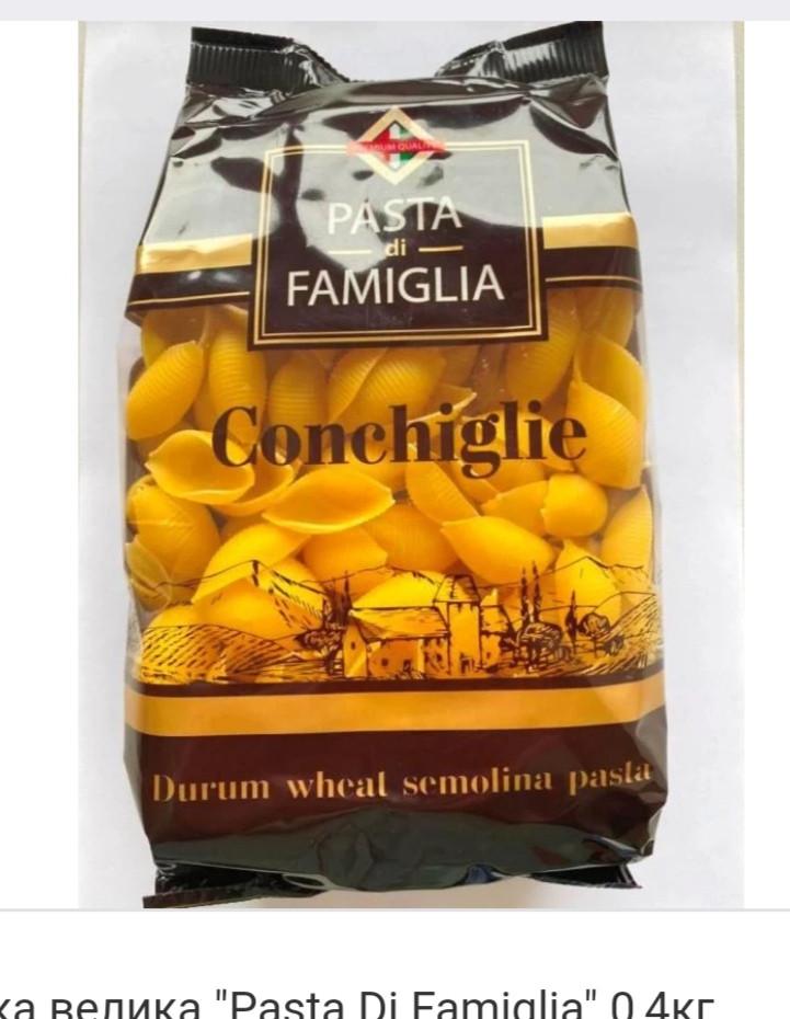 """Ракушка велика """"Pasta Di Famiglia"""" 0,4кг"""