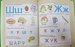 Большая книга обучения чтению, фото 2