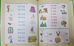 Большая книга обучения чтению, фото 3