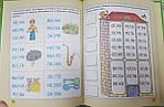Большая книга обучения чтению, фото 4