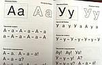 Букварь с очень крупными буквами для быстрого обучения чтению, фото 2
