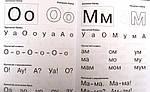Букварь с очень крупными буквами для быстрого обучения чтению, фото 3