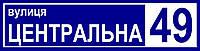 Табличка адресная прямая 40 х 10 см