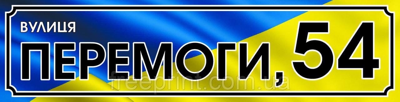 Табличка адресная украинский флаг 40 х 10 см