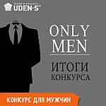 Мужской конкурс «Only men» от UDEN-S – встречайте победителя!
