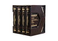 Толковый словарь живого великорусского языка. Современное написание. В 4 томах.
