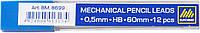 Стержни для механических карандашей НВ 0,5мм