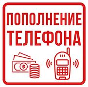 Пополнение Вашего мобильного телефона на 550 грн !!! Бесплатная доставка Новой почтой от 1000 грн !