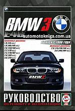 BMW 3  E46  Модели с 1998 года  Руководство по ремонту и эксплуатации