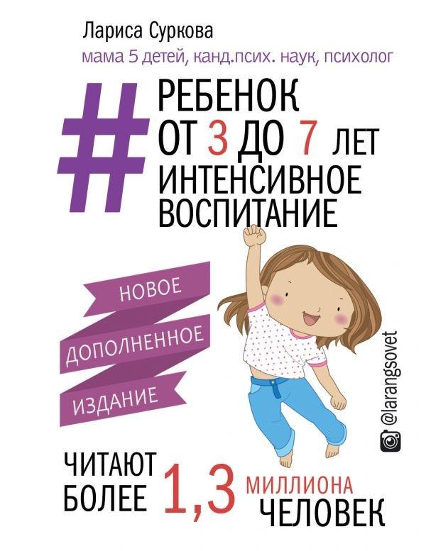 Дитина від 3 до 7 років: інтенсивне виховання. Нове доповнене видання