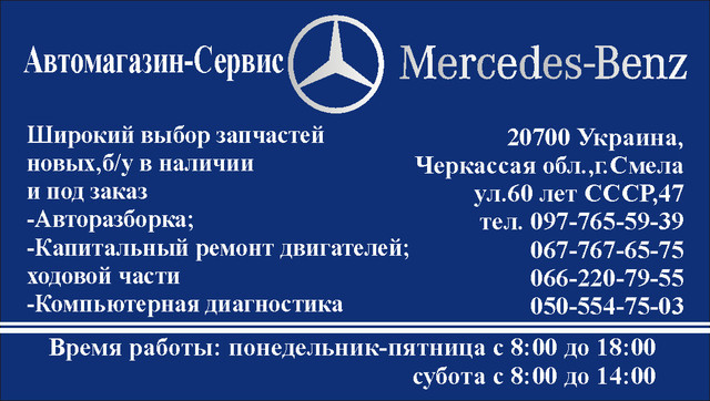 Бампер передний VITO Mercedes Vito W-639 -10 /P.T.S./ б/у 639 880 52 70