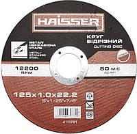 Круг отрезной по металлу Haisser 125х1,0х22,2 мм (4111701)
