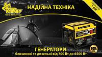 Кращі ціни на генератори КЕНТАВР
