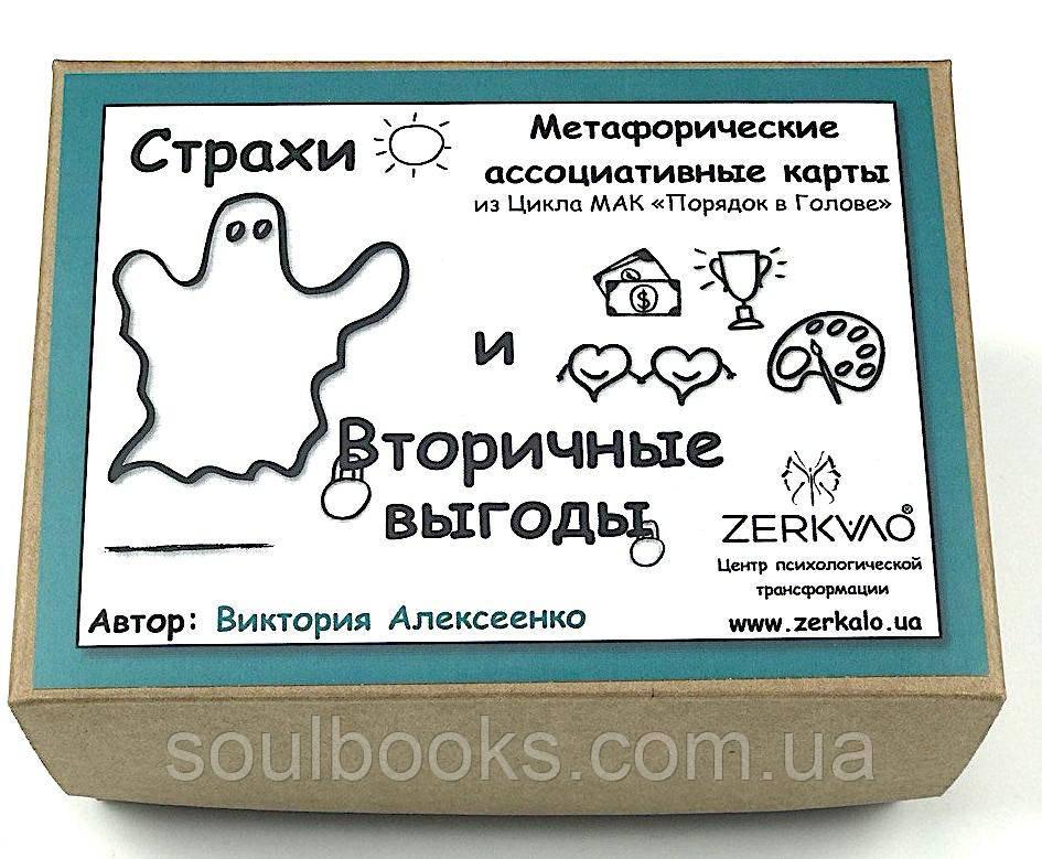 """Коучингові метафоричні карти """"Страхи і Вторинні вигоди"""". Олексієнко Вікторія"""