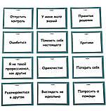 """Коучингові метафоричні карти """"Страхи і Вторинні вигоди"""". Олексієнко Вікторія, фото 4"""