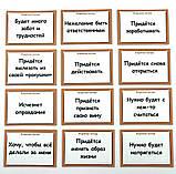 """Коучингові метафоричні карти """"Страхи і Вторинні вигоди"""". Олексієнко Вікторія, фото 5"""