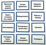 """Коучинговые метафорические карты """"Навыки и Способности"""". Алексеенко Виктория, фото 3"""