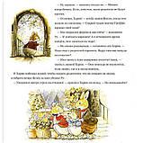 Книга Патерсон, Патерсон: Воришки из Лисьего Леса. Сказки Лисьего Леса, фото 2