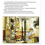 Книга Патерсон, Патерсон: Воришки из Лисьего Леса. Сказки Лисьего Леса, фото 3