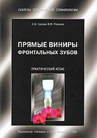 Прямые виниры фронтальных зубов. Практический атлас. А.В. Салова, В.М. Рехачев