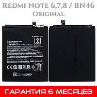 Аккумулятор (Батарея) Xiaomi BN46 / Redmi Note 6 / Note 7 / Note 8 Original 4000 mAh