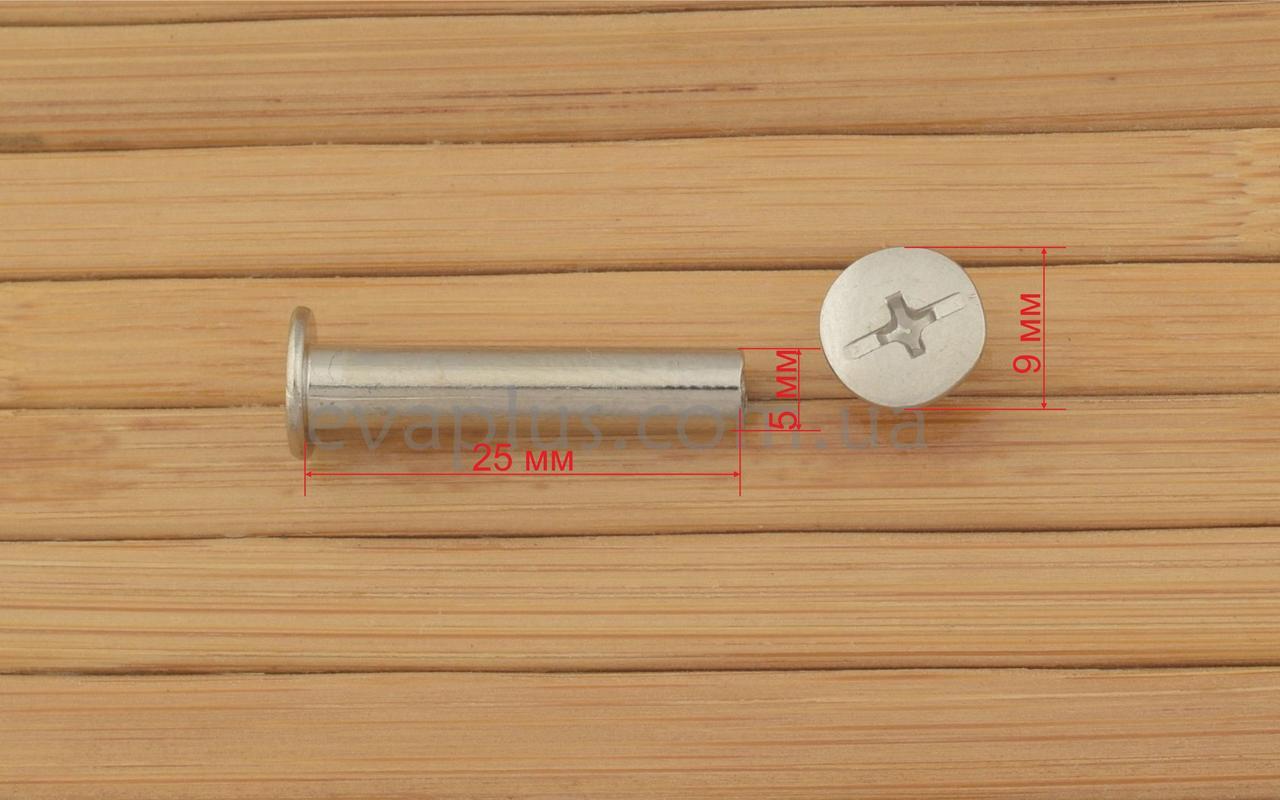 Крепеж для папок 5*25 мм К425-20 никель