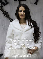 """Свадебная меховая шубка """"Мутон"""" (Ш-16-03) 50-й крем насыщенный"""