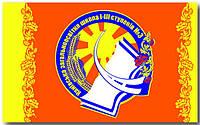 Флажек сувенирный полиэстер для школы
