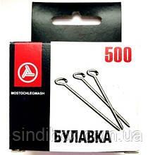 Оригінал: кравецькі швейні шпильки МОСТОЧЛЕГМАШ, 500шт (СИНДТЕКС-0245)