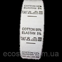 R-676 Составник пришивной для одежды COTTON 95% ELASTAN 5% (5-2239-О-011)